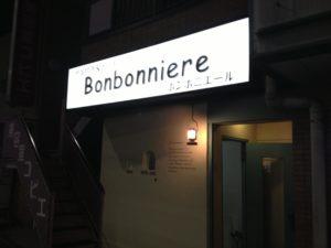 東京都狛江市 欧風料理レストランのボンボニエール