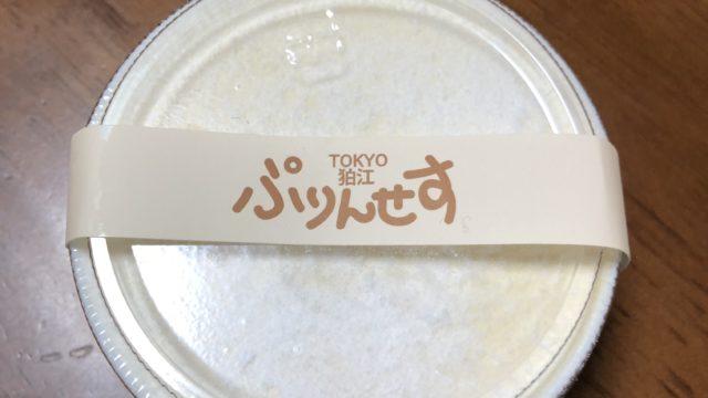 ボンボニエールのTOKYO狛江プリンセス
