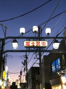 調布市つつじヶ丘の富士見街