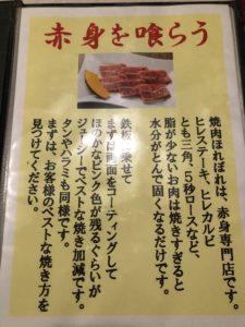 焼肉店ほれぼれの赤身肉の紹介