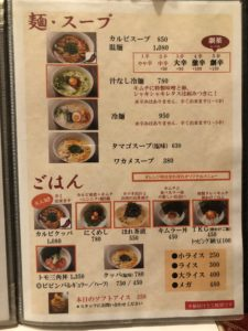 焼肉店ほれぼれの麺やご飯のメニュー カルビクッパ