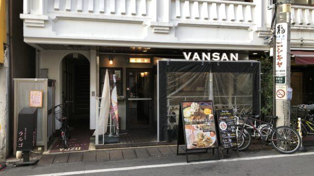 VANSAN 祖師ヶ谷大蔵店
