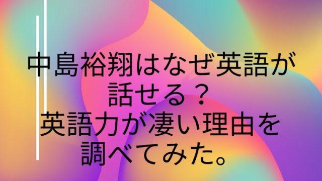 中島裕翔の英語力が凄い