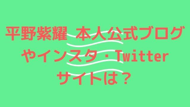 平野紫耀の公式ブログ、インスタ、ツイッター