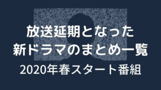 放送延期のドラマまとめ一覧