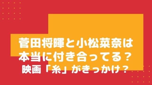 菅田将暉と小松菜奈は付き合ってる?