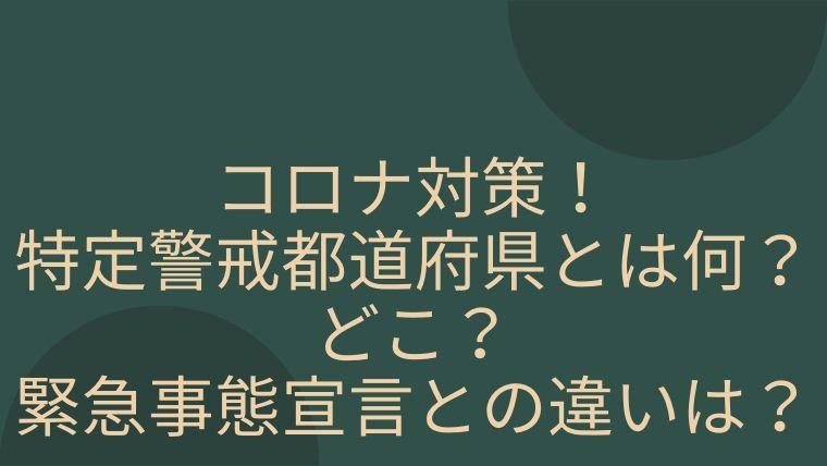 特定警戒都道府県とは何?どこ?緊急事態宣言との違いは?