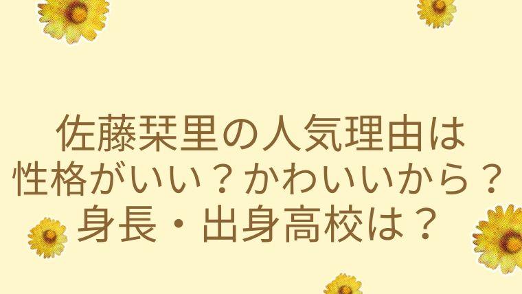 佐藤栞里の人気理由は性格がいい?かわいいから?身長・出身高校は?